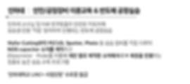 커리큘럼-인하대&연세대-인하대-실습-수정.png