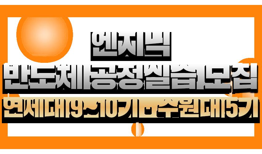 모집_헤드라인_동시모집_연앤수.png