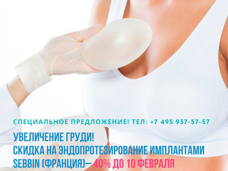 Скидка на эндопротезирование имплантами