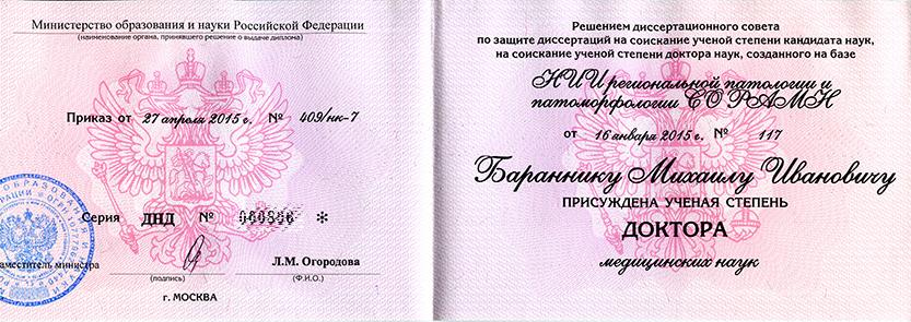 Д. М.Н.