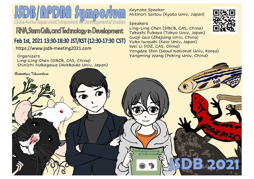 JSDB_2021_symposium_final.png