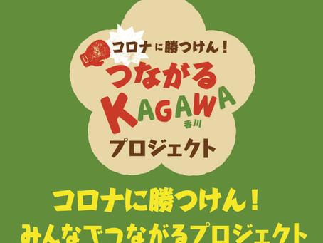 コロナに勝つけん!つながる香川プロジェクトオフィシャルサポーターになりました
