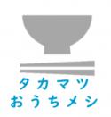 タカマツおうちメシ(テイクアウト・デリバリー対応店舗)