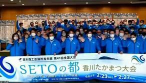 日本YEG第40回全国大会しあわせ福井さばえ大会