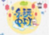 读书会中秋1.jpg