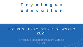 Tryalogue Readers Catalogが完成しました。