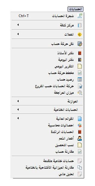 1قائمة الحسابات.jpg