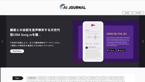 「AI JOURNAL」へ寄稿を開始いたしました。