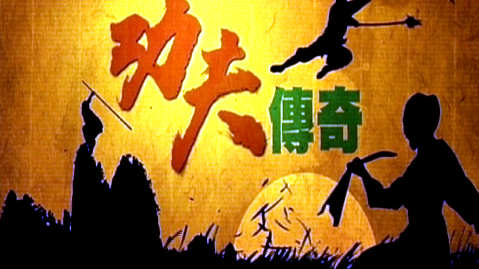 Kung Fu Quest