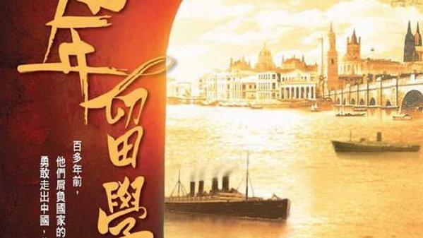 100 Years of Overseas Studies
