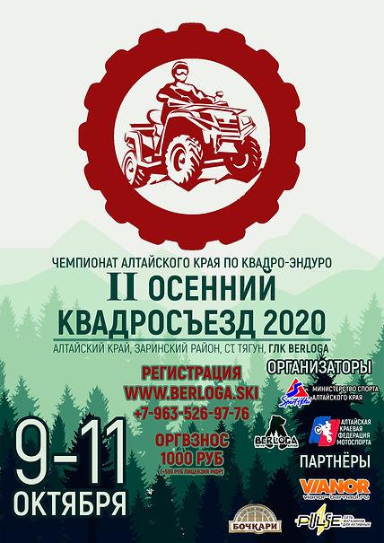 Квадросъезд 2020 осень.jpg