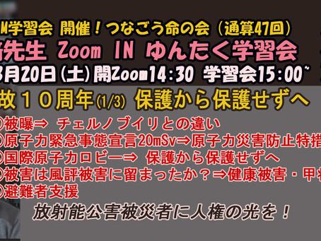 3/20(土)第5回 矢ヶ﨑先生 Zoom IN ゆんたく学習会 やります!(No.47)オンライン