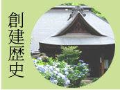 アジサイと琵琶の寺