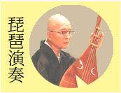 阿弥陀寺の琵琶演奏