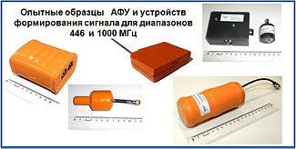 Опытные_Образцы_АФУ.jpg