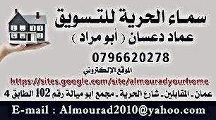 عمارات للبيع في عمان مناطق مختلفة