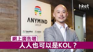 AnyMind藉AI分析廣告效益 串連KOL與客戶