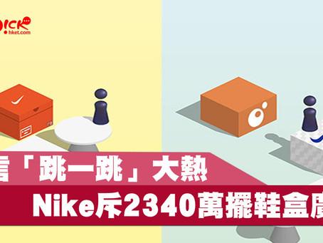 微信小遊戲「跳一跳」大熱 Nike擲2,340萬元置入賣廣告