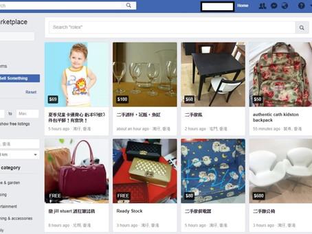 Facebook在港推Marketplace 涵蓋9大類貨品