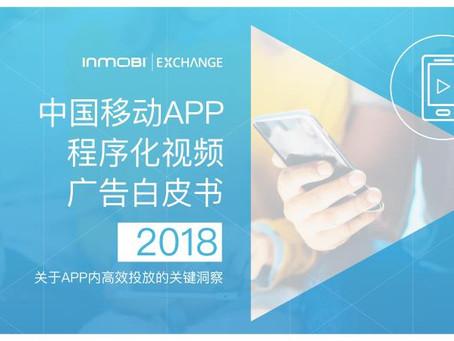 InMobi發佈《2018中國移動APP程序化視頻廣告白皮書》 聚焦高效投放