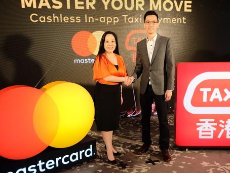 【進軍的士】MasterCard與HKTaxi合作 新增in App電子付款