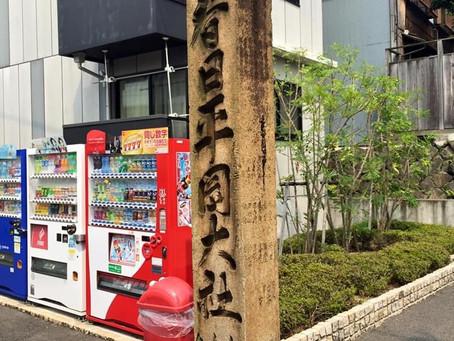 枚岡神社献茶