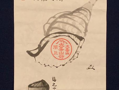 法螺貝と兜巾
