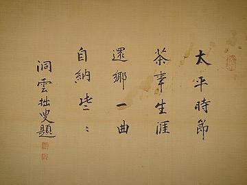 初代松斎宗詮39 晩年の松斎