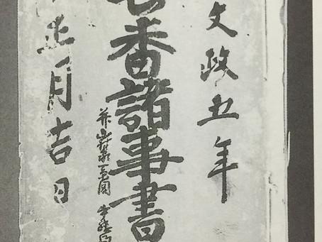 初代松斎宗詮33  『山村日記』1