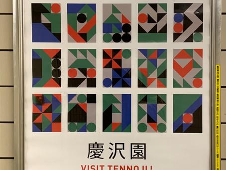 慶沢園(けいたくえん)