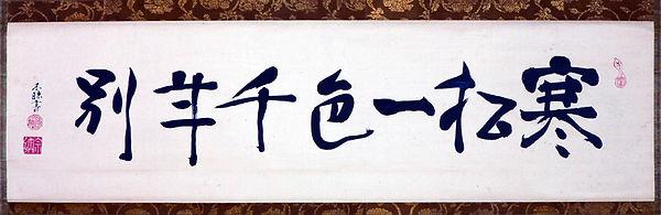 寒松_1.jpg