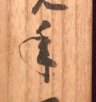 柳斎 竹茶杓 銘 平成