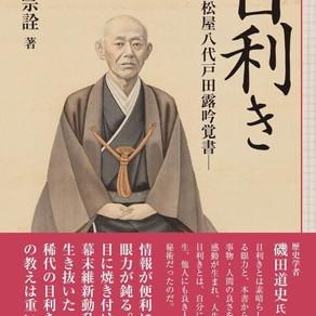 『目利き 戸田露吟覚書』