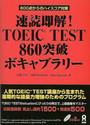 TOEIC TEST 860突破ボキャブラリー