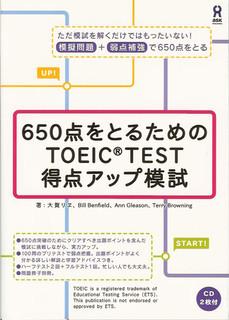 650_toeic.jpg