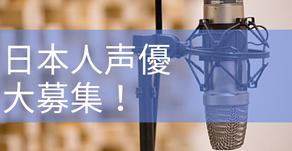 日本人の声優を募集しています!
