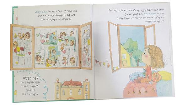 חיתוך צורני והדבקה על ספרי ילדים