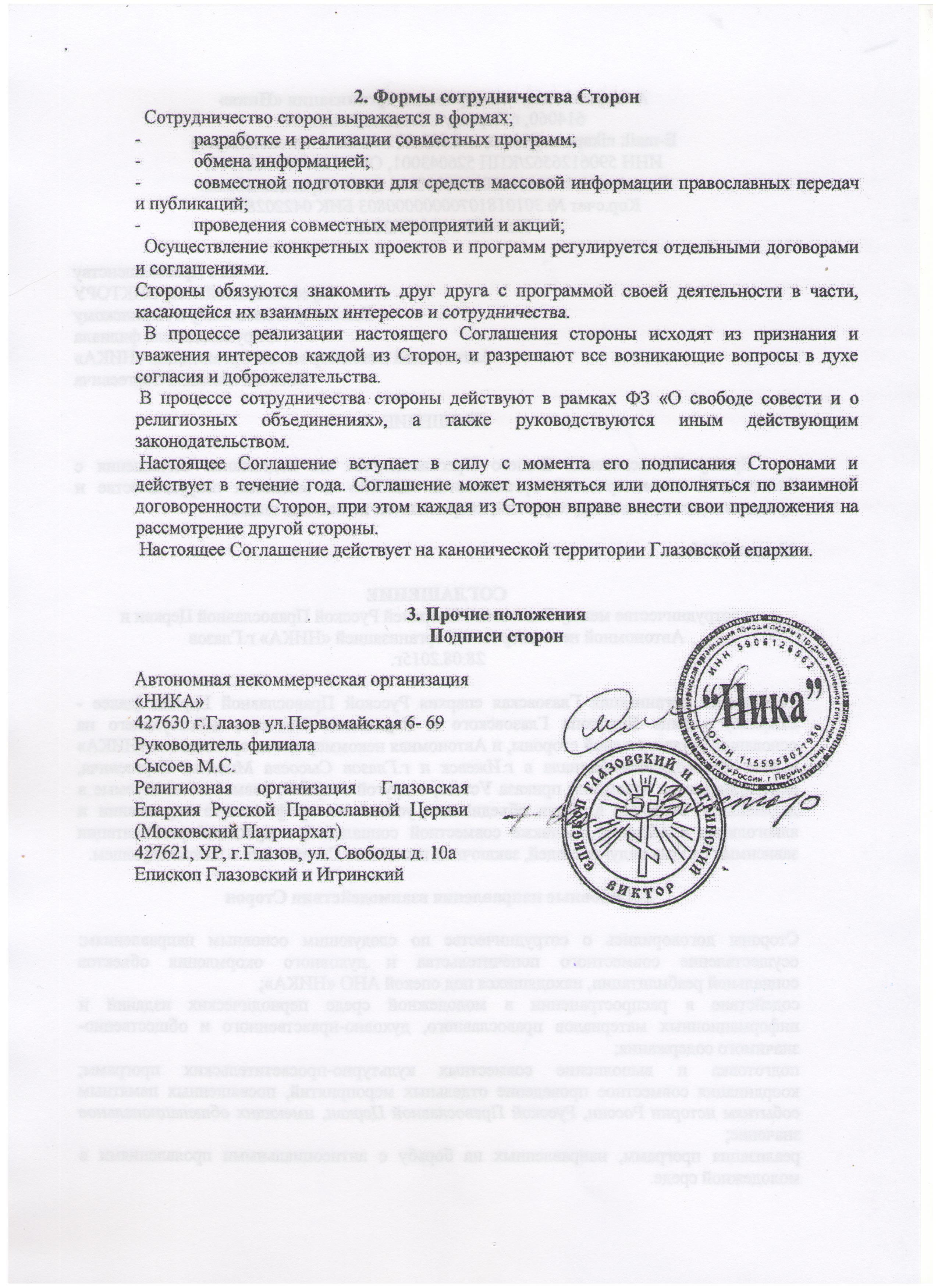 Соглашение 2