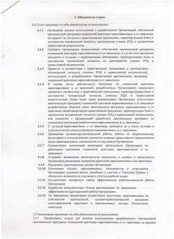 Соглашение Епархия Пермь 2