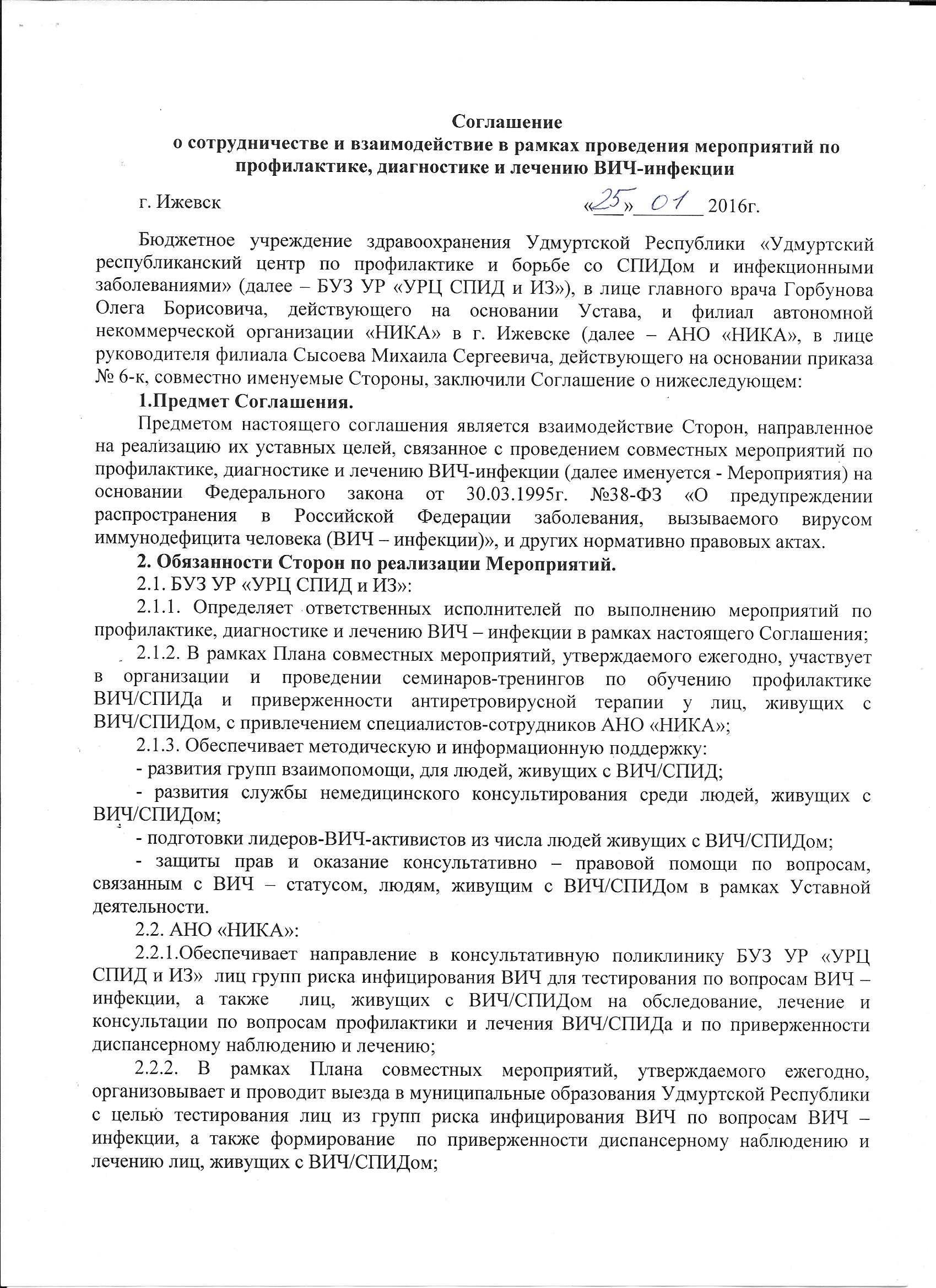 Ижевск СПИДцентр