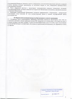 стр 6.jpg