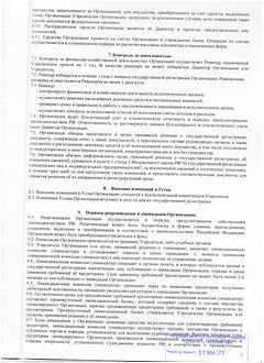 стр 5.jpg