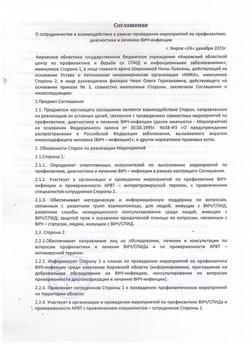 СПИДцентр Киров