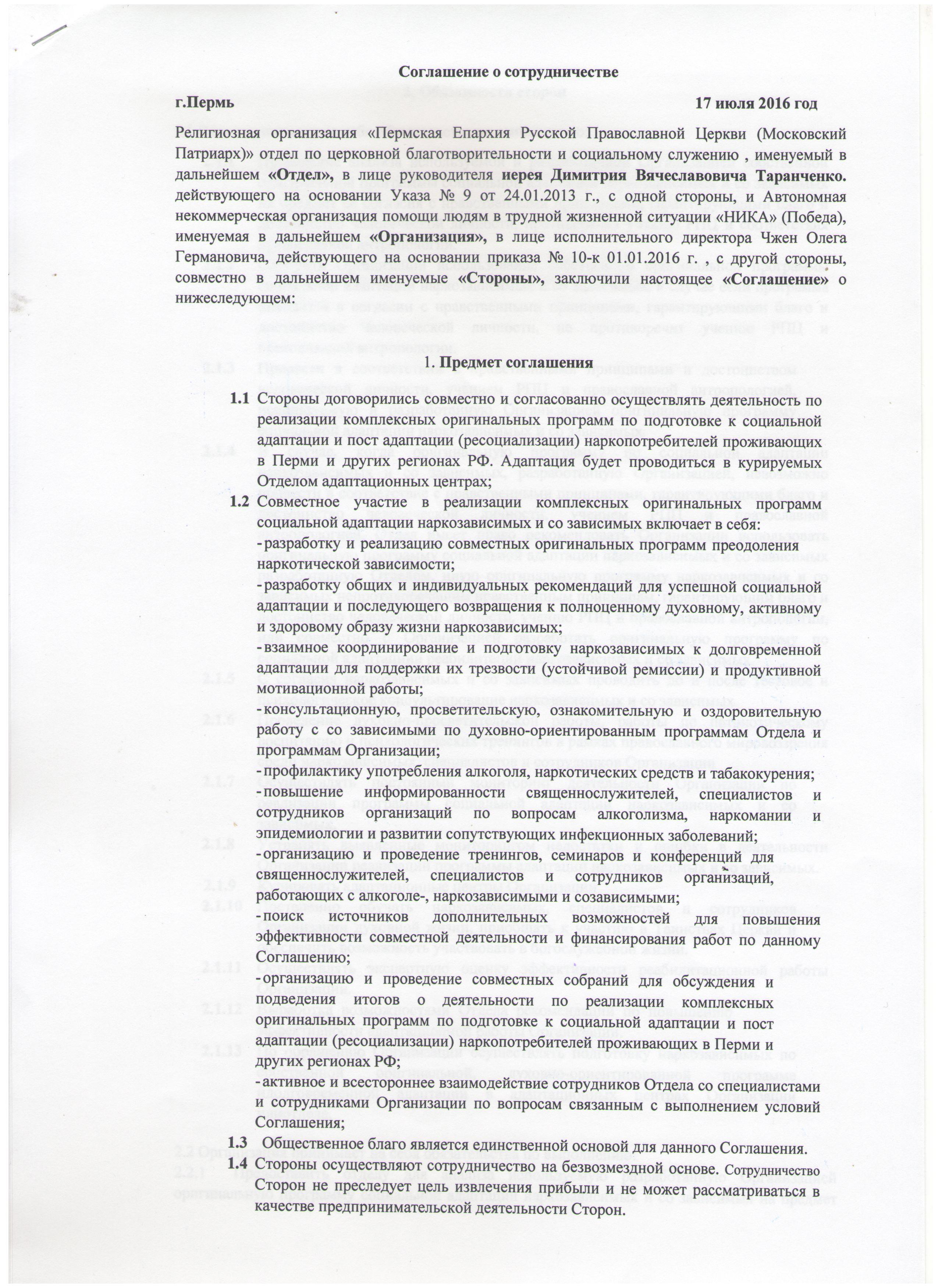 Соглашение Епархия Пермь 1