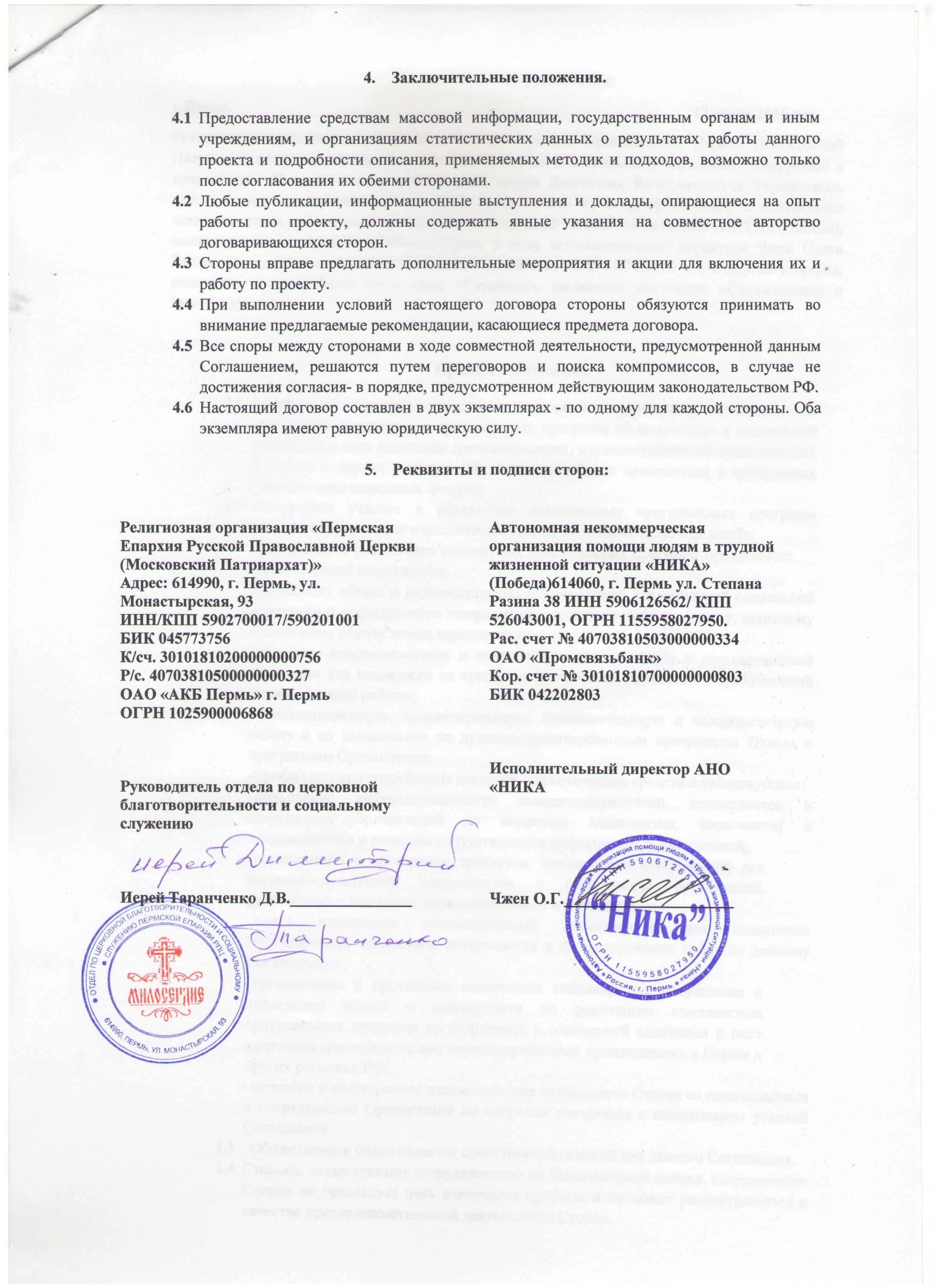 Соглашение Епархия Пермь 4