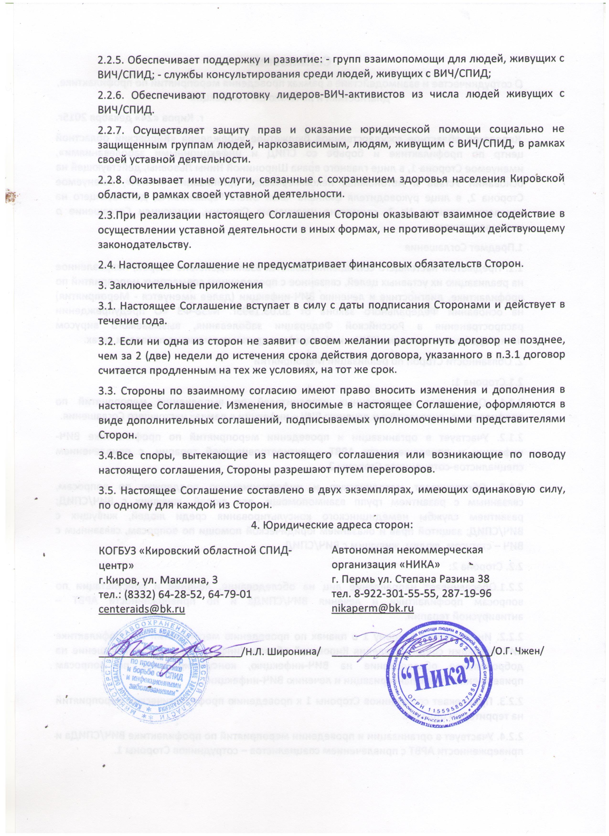 СПИДцентр Киров1