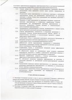 Соглашение Епархия Пермь 3