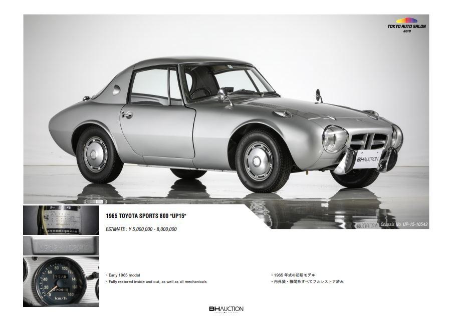 toyota,up15,sports800,jdm,japan,auction,rare,classic,publica,2u
