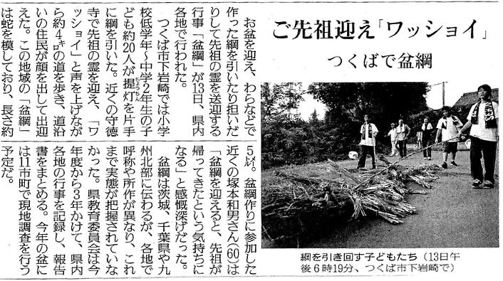 20190814_読売新聞茨城版.png