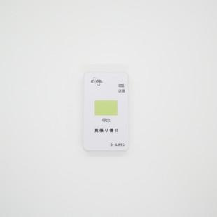 """Portable """"nurse call"""" button for the wireless(NC-5000TXPB)"""